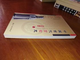 中国古代言论史