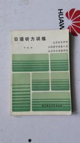 日语听力训练:中级班
