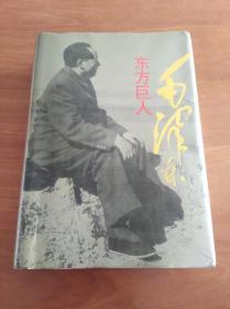 东方巨人毛泽东
