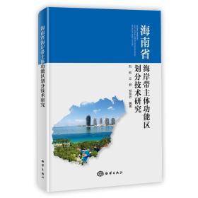 海南省海岸带主体功能区划分技术研究