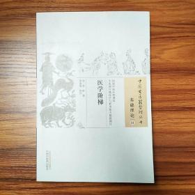 医学阶梯·中国古医籍整理丛书