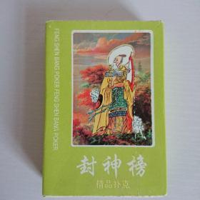 封神榜精品扑克(葡京)