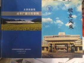 校友风采(石家庄铁路运输学校),太原铁路局站车广播宣传资料(老)