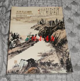 天津名正国际2018年秋季拍卖会:中国书画(2018年10月26日)