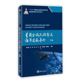 星载合成孔径雷达海洋遥感导论下册