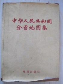 中华人民共和国分省地图集(1974年版)