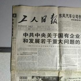 工人日报1999年9月27日(1-8版全)