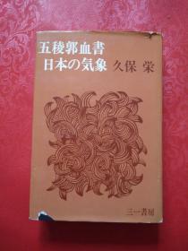 五稜郭血书 日本の気象(日本气象)日文书
