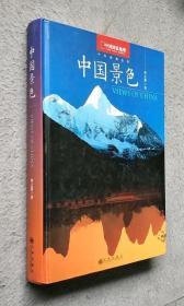 中国景色:中国国家地理十年经典丛书