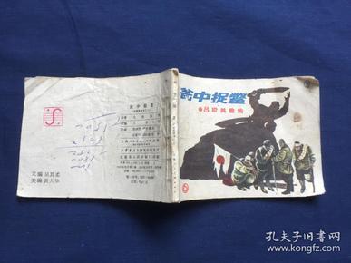 连环画:瓮中捉鳖(吕梁英雄传之六)
