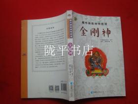 藏传佛教神明图谱《金刚神》