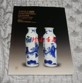 天津名正国际2018年秋季拍卖会:淘宝寻珍(2018年10月26日)