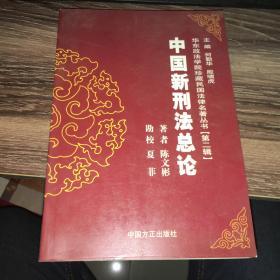 中国新刑法总论