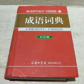 10000条成语词典(双色版)