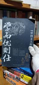 学而优则仕:中国文人的仕宦生涯