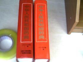 中华人民共和国药典一九九五年版【一部,二部,2本合售】【大16开精装,,版权看描述】