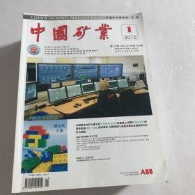 中国矿业 2010年1.2.3.5.6.7.8.9.10.11.12期 缺第4期