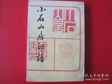 小石山房印谱(据1828年海虞顾氏雕版影印)