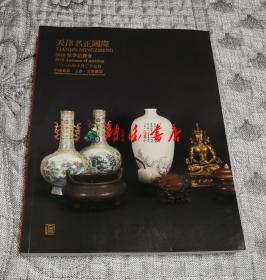 天津名正国际2018年秋季拍卖会:中国瓷器·玉器·文房杂项(2018年10月27日)