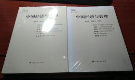 中国经济与管理. 2013第一、二辑(二本合售塑封十品)