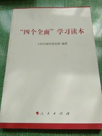 """""""四个全面""""学习读本"""