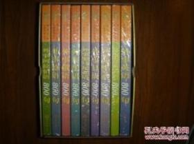 外事法语800句(附光盘)(正版,全新未拆封)