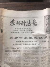 农村科技报,19731214,本期八版