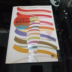 完美创意色彩:服装色彩设计