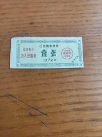1972年江苏省絮棉票壹张 文革语录