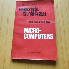 微型计算机软硬件设计