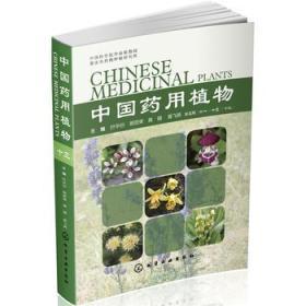 中国药用植物(十三)