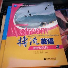 搏流英语视听说教程4