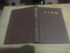 列宁全集 第五卷