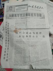 山东革命工人报((1968年6月7日)