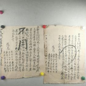 1967年【卖屋契约】(当事人或见证人:吴贯之,吴礼贵等,多人签名)38x54 cm+47*39cm二份合售