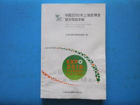 2010年上海世博会官方导览手册