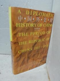中国外交史:中华民国时期(1911~1949)