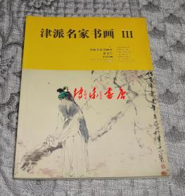 津派名家书画3拍卖会中国书画(2005年10月22日、天津远洋宾馆)