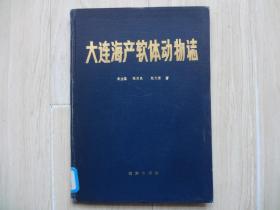 大连海产软体动物志(馆藏书)