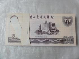 中国人民建设银行5元练功劵一把