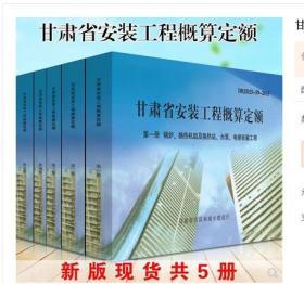 甘肃定额 2015年甘肃省安装工程概算定额全套 共5册