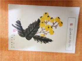 荣宝斋画谱 八 花卉草虫部分 齐白石 绘