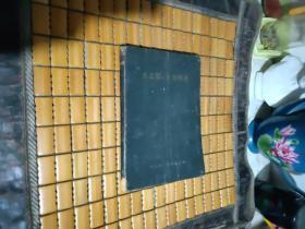 【日文精装原版】水力学及水利机械 软精装【馆藏】后扉页有 圜延长三郎铅笔字迹