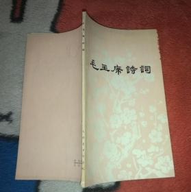 毛主席诗词 人民文学出社 .1976年