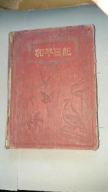 红色日记本二本
