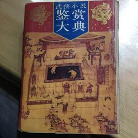 正版现货 武侠小说鉴赏大典 温子建 主编 漓江出版社 图是实物