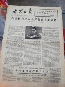【报纸】大众日报 1978年3月22日【邓小平:在全国科学大会开幕式上的讲话】【教育部通知各地放宽报考研究生年龄限制】