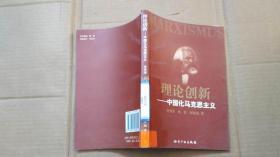 理论创新:中国化马克思主义