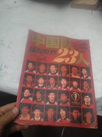 体育世界 中国队23人  内有海报  中间有的页开胶脱落夹在书里
