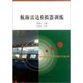 航海雷达模拟器训练